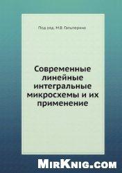 Книга Современные линейные интегральные микросхемы и их применение