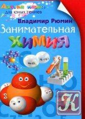 Книга Книга Занимательная химия