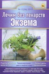 Журнал Лечим без лекарств №12 2013 Экзема