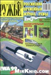 Журнал Ружьё.Российский оружейный журнал №2 1999