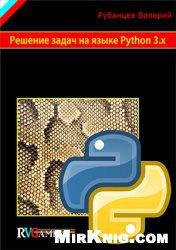 Книга Решение задач на языке Python 3.x