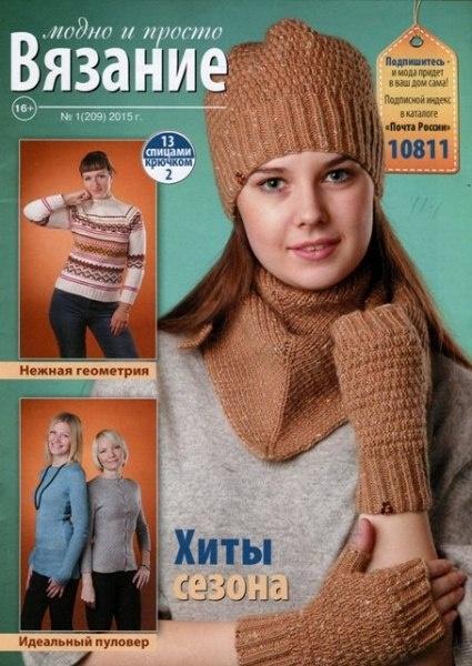 Книга Журнал: Вязание модно и просто  №1 (январь 2015)