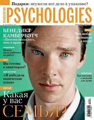 Книга Журнал: Psychologies №105 (январь 2015)