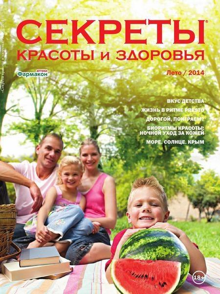 Журнал: Секреты красоты и здоровья №2 (лето 2014)