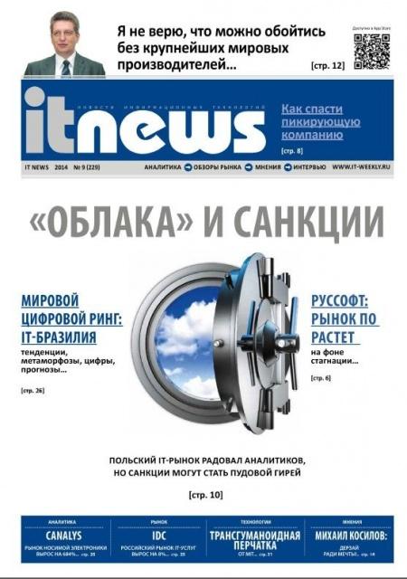 Книга Журнал: IT News №9 (cентябрь 2014)