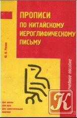 Книга Прописи по китайскому иероглифическому письму - Рюнин