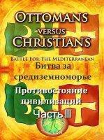 Книга Османская империя против христиан. Противостояние цивилизаций. Часть-3 (2012) SATRip avi  721Мб
