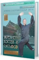 Лечебно-Оздоровительный цигун. Укрепление костей и суставов (2009) DVDRip  628,14Мб