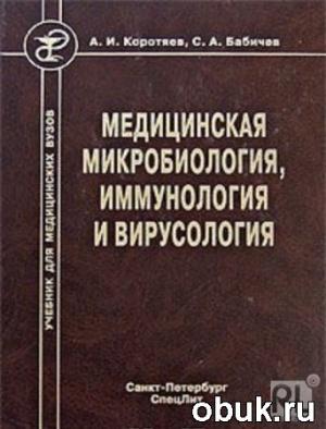 Книга Медицинская микробиология, иммунология и вирусология