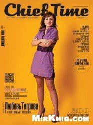 Журнал Chief Time №2 2014