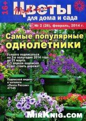 Цветы для дома и сада №2 2014. Самые популярные однолетники