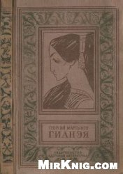 Книга Гианэя