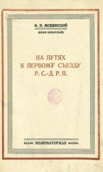 Книга На путях к I-му съезду РСДРП: 90-е годы в Киевском подполье