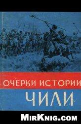 Книга Очерки истории Чили