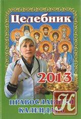 Книга Книга Целебник. Православный календарь на 2013 год