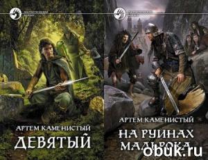 Книга Артем Каменистый - Девятый (Аудиокнига) книги 1-3