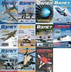 Журнал Взлёт №1-12 2006