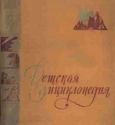 Книга Детская Энциклопедия. Том 2