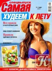 Журнал Книга Самая. Спецвыпуск № 2 2014. Худеем к лету