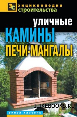 Книга Серикова Галина - Уличные камины, печи-мангалы