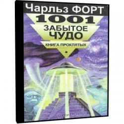 Аудиокнига 1001 забытое чудо. Книга проклятых (аудиокнига)