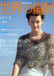 Журнал Knitting world NV80266 2012 Spring & Summer