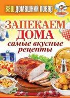 Книга Запекаем дома. Самые вкусные рецепты rtf / rar 10,26Мб