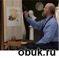 Книга Уроки рисования с Сергеем Андриякой (2014г., IPTVRip, RUS)