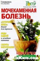 Журнал Спецвыпуск Твой доктор № 2 2014  Мочекаменная болезнь
