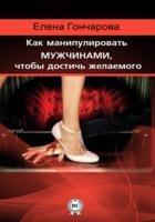 Книга Как манипулировать мужчинами, чтобы достичь желаемого