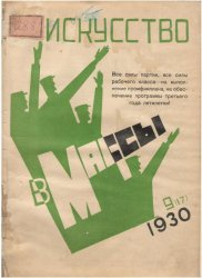 Искусство в массы 1930 № 09