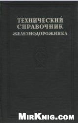 Технический справочник железнодорожника в 13 томах (комплект)