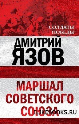 Книга Язов Дмитрий - Маршал Советского Союза