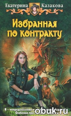 Книга Екатерина Казакова - Избранная по Контракту (Аудиокнига)
