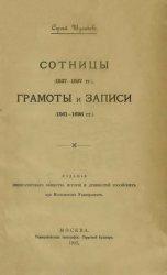 Книга Сотницы, грамоты и записи (в семи выпусках)