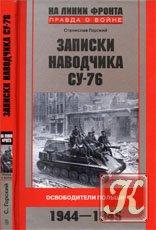 Книга Книга Записки наводчика СУ-76