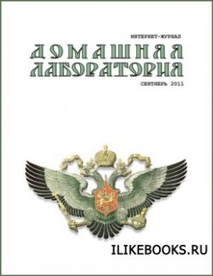 Журнал Домашняя лаборатория №9 (сентябрь 2011)