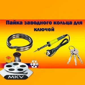 Запайка заводного кольца для ключей (2014) WebRip