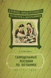 Книга Самодельные пособия по ботанике