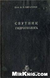 Книга Спутник гидрогеолога