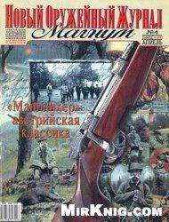 Журнал Магнум 2002-04