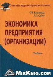 Книга Экономика предприятия (организации)