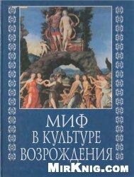 Книга Миф в культуре Возрождения