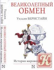 Книга Книга Великолепный обмен. История мировой торговли