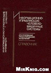 Книга Информационно-управляющие человеко-машинные системы. Исследование, проектирование, испытания. Справочник