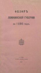 Книга Обзор Ломжинской губернии за 1886-1912 годы