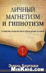 Книга Личный магнетизм и гипнотизм. Развитие силы воли и укрепление памяти