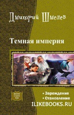 Шмелев Дмитрий - Темная империя. Дилогия в одном томе