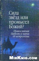 Книга Сила звезд или Промысел Божий? Православная Церковь и наука об астрологии