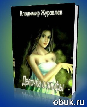 Книга Девочка и эльфы